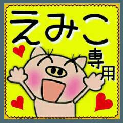 ちょ~便利![えみこ]のスタンプ!