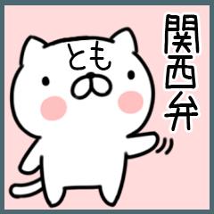 「とも/トモ」さん名前スタンプ(関西弁)