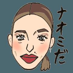 五反田のナオミ
