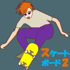 スケートボード2