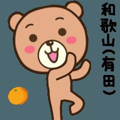動く!和歌山弁(有田)
