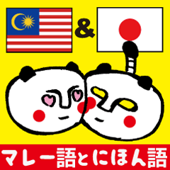 簡単!マレー語! 2(日本語字幕)