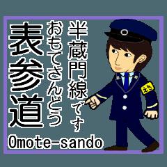 地下鉄半蔵門線とイケメン駅員さん