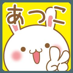 【あつこ/アツコ】さんが使うスタンプ