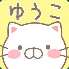 【ゆうこ/ユウコ】さんが使う名前スタンプ