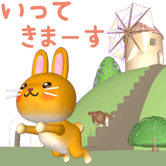 [LINEスタンプ] 風車村のうさぎ【動く3D】