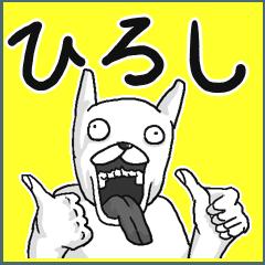 【ひろし/ヒロシ】専用名前スタンプ