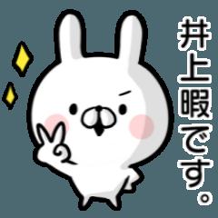 【井上】専用名前ウサギ
