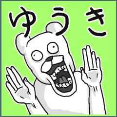 【ゆうき】専用名前スタンプ