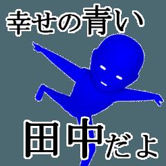 【たなか・田中】専用の名字スタンプ【2】
