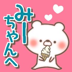 みーちゃん LOVE【送る専用/みいちゃん】