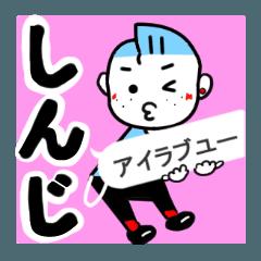 しんじが使う名前スタンプ!