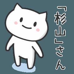 「杉山」さんが使うネコのスタンプ