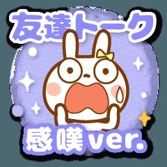 うさぴょん【でか文字】友達トーク 3