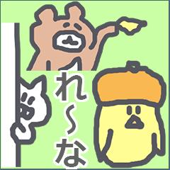 [LINEスタンプ] れな・れいなに送るスタンプ! (1)