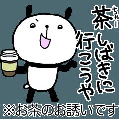 おちゃめな大阪パンダ〜注釈〜