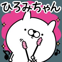 ☆ひろみちゃん☆が使う名前あだ名スタンプ