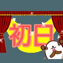 """[▶動]たまごのくまさん""""舞台だいすき編"""""""