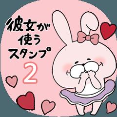 【彼女が使う】らぶらび♪うさぎ女子 -2-