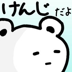 【けんじ】さんが使える名前スタンプ(40個)