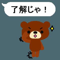動く岡山弁吹き出しクマ