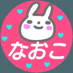 名前スタンプ【なおこ】が使うス敬語タンプ