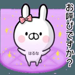 【はるな】専用名前ウサギ
