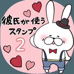【彼氏が使う】らぶらび♪うさぎ男子 -2-