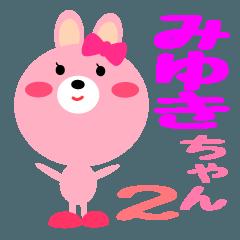 ☆みゆき(ちゃん)用スタンプ2です☆