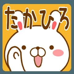 【たかひろ/タカヒロ】さんが使うスタンプ