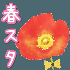 [LINEスタンプ] 春スタ (1)