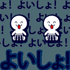 動くデカ文字☆相撲盛り上がり!スタンプ