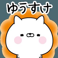 ☆ゆうすけ☆に送る名前なまえスタンプ