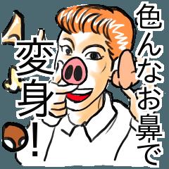お鼻コレクション♪