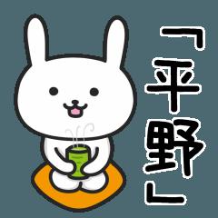 「平野」さんが使えるウサギのスタンプ