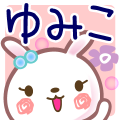 ゆみこ●専用名前スタンプ40個■イベント+