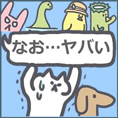 「なお」のつく人に送るスタンプ!