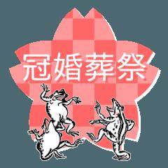 戯画トーク!de 冠・婚・葬・祭