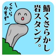 [LINEスタンプ] 【時津】鯖くさらかし岩スタンプ (1)