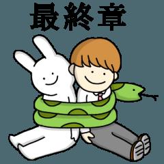 情緒不安定動物~ファイナルシーズン~