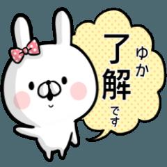 【ゆか】専用名前ウサギ
