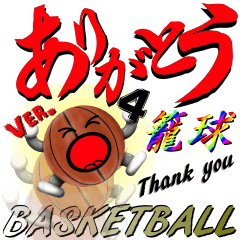 バスケ好きにはコレ!ver.4