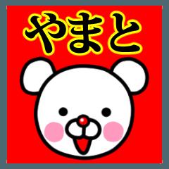 ☆やまと☆名前プレミアムスタンプ☆