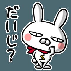 カミナリうさぎ(栃木弁)