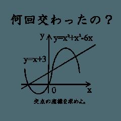 数学女子が、問い詰めるスタンプ。