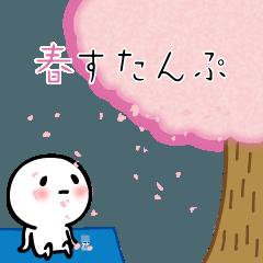 春すたんぷ
