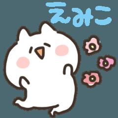 [LINEスタンプ] I am えみこ (1)