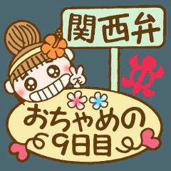 ハワイアンガールおちゃめの9日目・関西弁