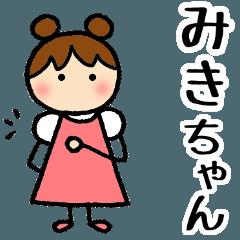 【 みきちゃん 】 専用お名前スタンプ