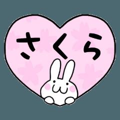 ◆さくら◆専用 名前 うさぎスタンプ